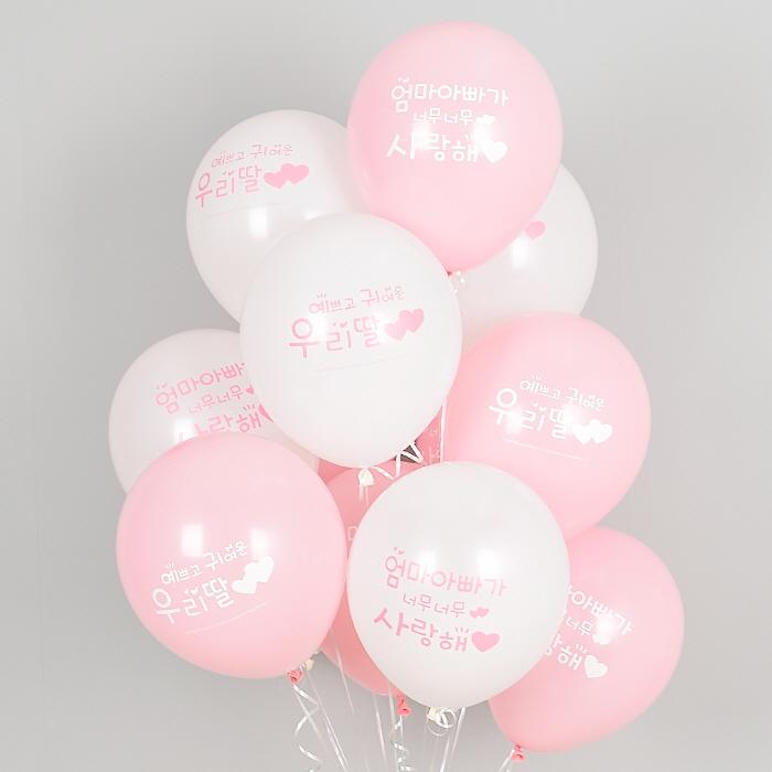 헬륨풍선 예쁘고 귀여운 우리딸 10개묶음 [차량배달] 온라인한정